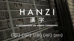 Hanzi - Exploring Language and Culture through Chinese Typography